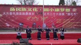 2017年大方县牛场乡花坡节表演节目之一——祝酒歌