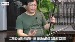 汉韵老师教学讲解二胡快速换弦,一起来听听看!