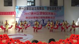 通州区第四届体育舞蹈 健身操舞大赛 舞蹈:东方红