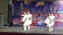 滦南县太极拳自由组合队表演42式太极拳