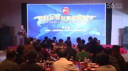 2017环球华商年会