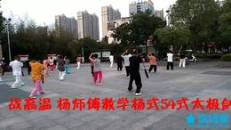 宁国轩德队战高温 杨师傅教学杨氏太极剑54式 05:57