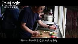 """《江湖儿女》导演特辑 贾樟柯拍片""""细节控"""""""