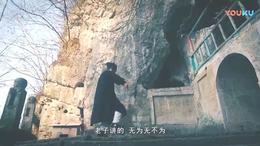 太极宗师 。云游之路 纪录片 高清完整正版视频在线观看 优酷_0