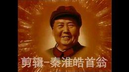爱剪辑 跟着毛主席永远干革命
