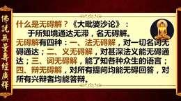 《佛说无量寿经广释》10