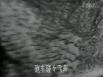 电影《青云曲》插曲  向前飞勇敢的鹰
