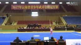 阿雅贝贝【枪术】2017云南省武术套路冠军赛