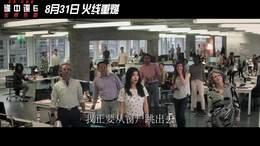 """《碟中谍6:全面瓦解》曝""""超强装备""""版预告 黑科技助力最强特工"""