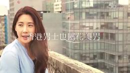 她看他 韩国女生眼中的香港男士