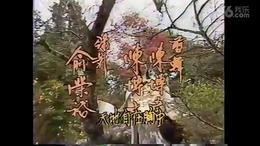 1985 中視 楚留香新傳 鄭少秋 米雪 沈海蓉 陳玉玫 姜厚任...