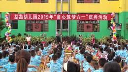 勐勐幼儿园园歌