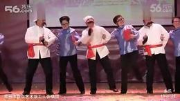【三湘红歌汇】《歌舞表演  老两口学毛选》