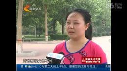 河北电视台公共频道   民生6号线   云裳广场舞  报道