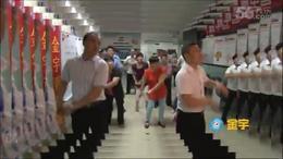 金宇物业视频