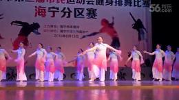 00158海宁海州街道、排舞、 太湖美