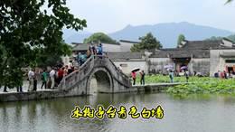 黄山之旅一    美丽的宏村