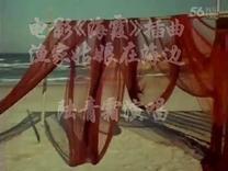 电影《海霞》插曲  渔家姑娘在海边