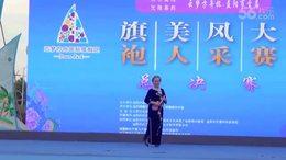 周舜华参加旗袍美人风彩大赛总决赛的个人赛 荣获最佳风尚奖