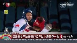 里约奥运  郑姝音女子跆拳道67公斤以上级再夺一金