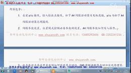 永宏plc教程 plc脉冲定位控制松下A4伺服原点回归应用实现