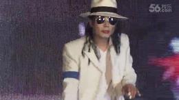 牛人!迈克尔杰克逊超级模仿秀敏敏