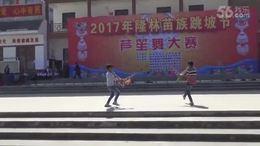 2017年隆林县德峨跳坡节偏苗芦笙大赛2号选手