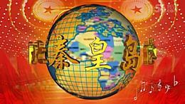 舞蹈 中国梦