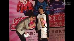 阿雅贝贝和飞鹰爸爸【第二次】同台表演(2009年小模特总决赛)
