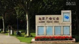 广场舞在南浦公园