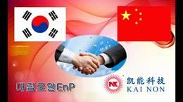 新征程——韩国EnP莅临凯能科技考察合作
