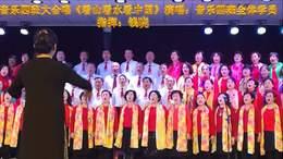 银川老年大学17年教学展示  音乐四班展示节目 大合唱《看山看水...