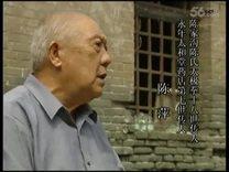 陈萍谈《广平府太和堂药店与杨式、武式太极拳的形成》