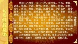 《大乘经庄严论》 48