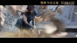 《猎神:冬日之战》最终大战片段