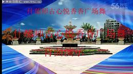 《什邡师古心悦香香广场舞》高飞2016最新原创舞,附加背面