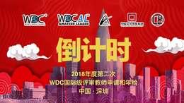 倒计时 2018年WDC第二次年审培训(中国深圳) 90后编导