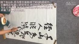 王雍鸣老师书法示范课堂