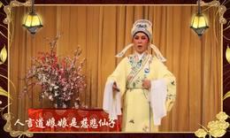 学演越剧《宿庙题诗》字幕版(曹芝娟)