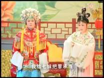 庐剧《天仙配》(三)魏小五 王晓兰