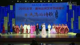 2015北京.通州运河艺术节闭幕式 1