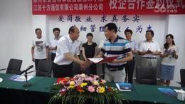 江苏十方通信有限公司泰州分公司校企签约仪式