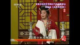 戏曲   【黄梅戏】《王老虎抢亲》