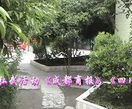 李铨=理拳勇武道 六十金寿 爱我中华武术 商报采访 四川新闻转播
