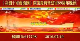 2016 07 29幸福阳光
