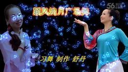 《下马酒之歌》编舞  艺莞尔  颖风婉月广场舞(68)