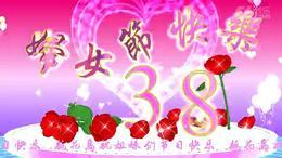 20160308BT三八节快乐 指导老师星月