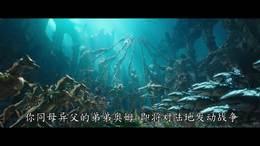《海王》全球首款预告尽显霸气 王者初现号令群鲨