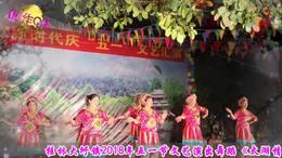 2018年桂林大圩镇五一演出18、41 大圩上茯荔队