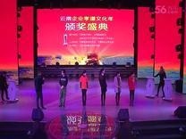 云南企业孝道文化年颁奖盛典 孝道文化知识抢答